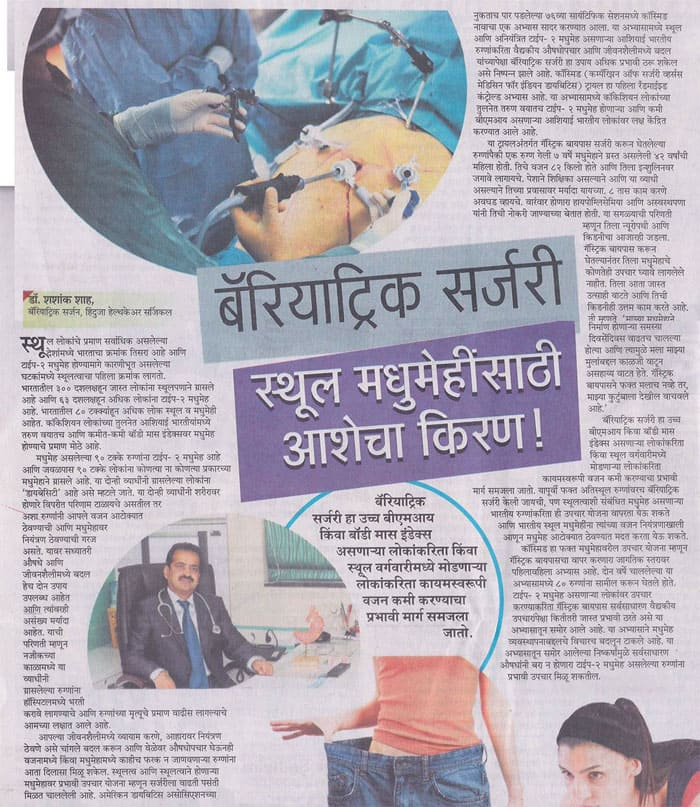 Hinduja HealthCare - Bariatric Article